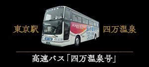 高速バス「四万温泉号」