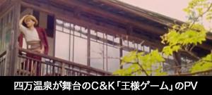 C&K「王様ゲーム」