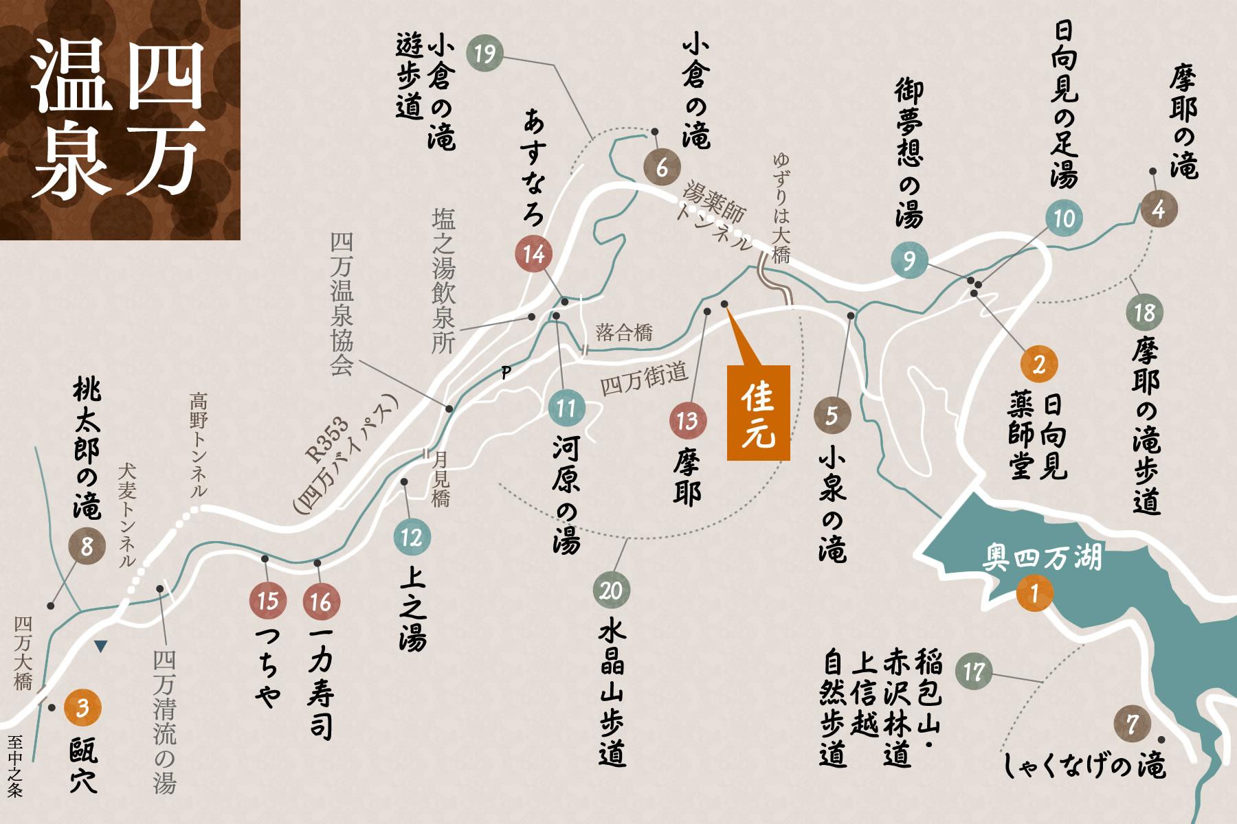 四万温泉の観光〈自然と滝〉