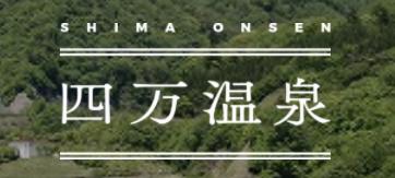 四万温泉ナビ