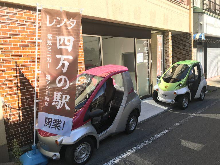 レンタル自動車