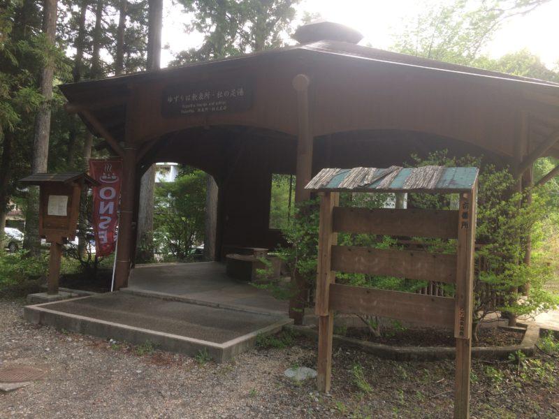 森にたたずむ飲泉所