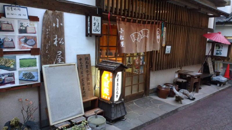 小松屋さんの蕎麦会席3,500円