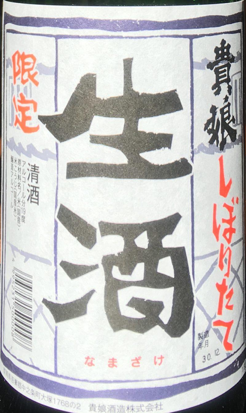 冬季限定の日本酒