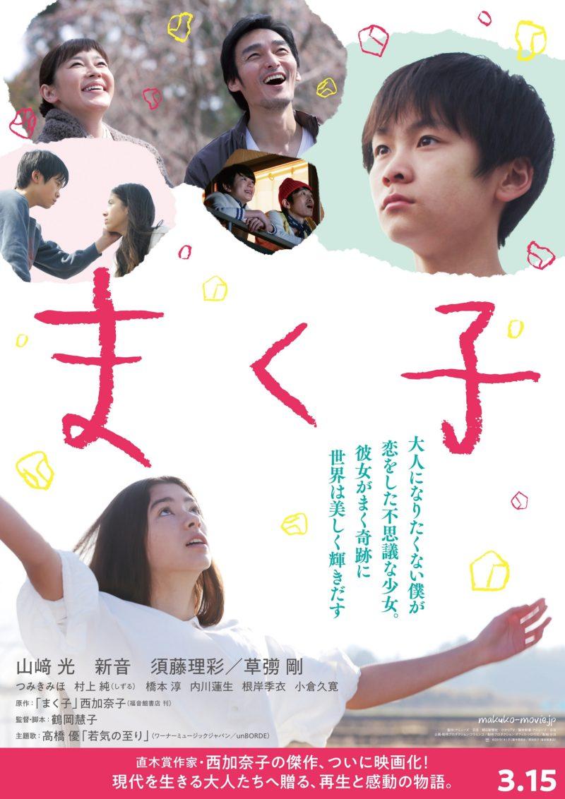 映画「まく子」公開