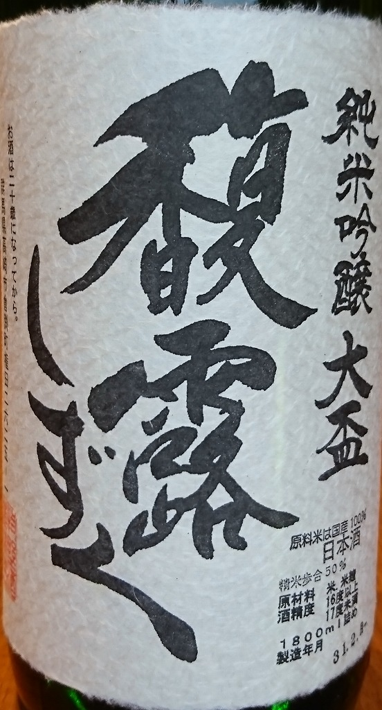 春の日本酒