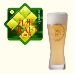 夏のクラフトビール