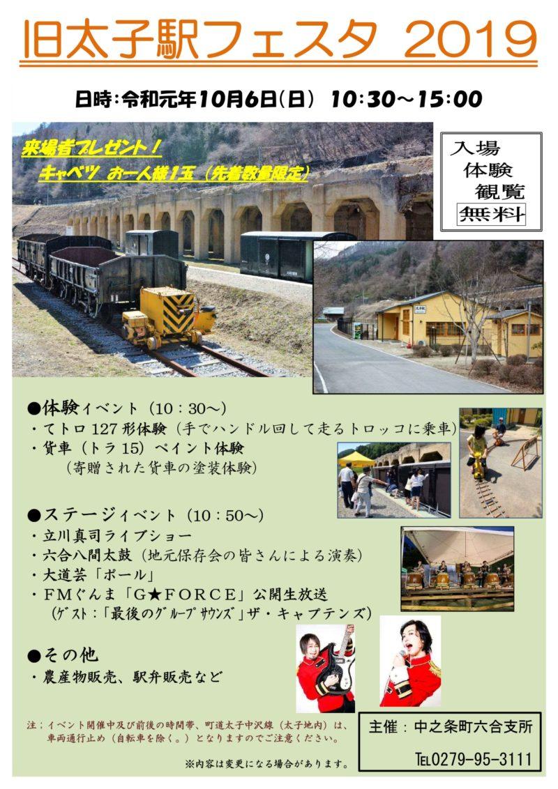 旧太子駅フェスタ2019