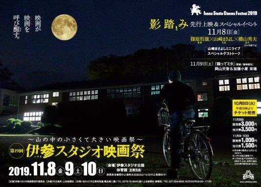 第19回伊参スタジオ映画祭