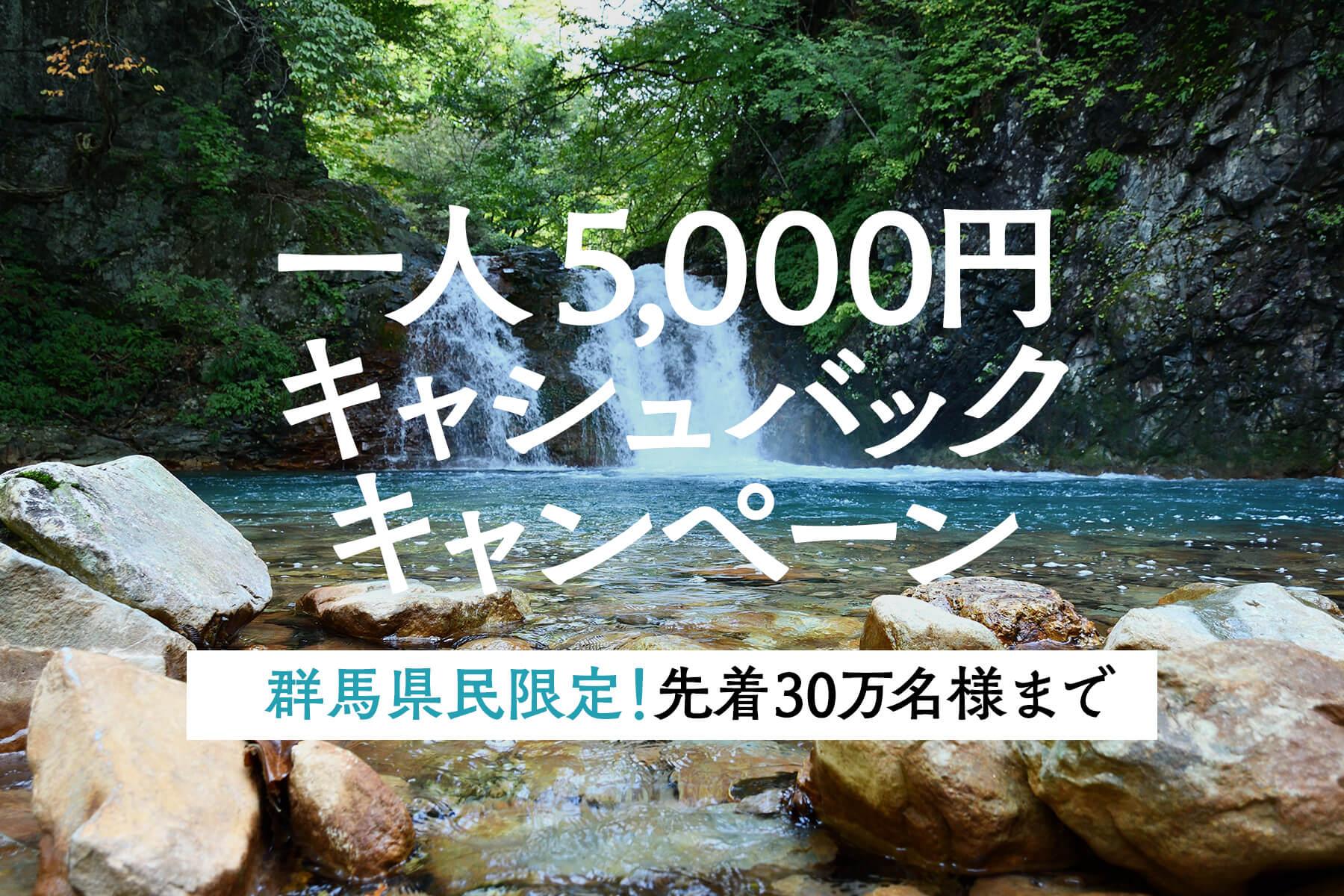 群馬県民限定!一人5,000円キャッシュバックキャンペーン
