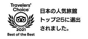 tripadvisor 2021 Best of the Best