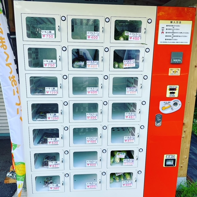 無人野菜自動販売機