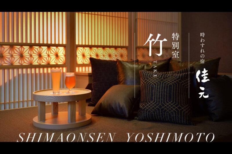特別室【竹】紹介動画      -滞在型の広々と贅沢な空間-