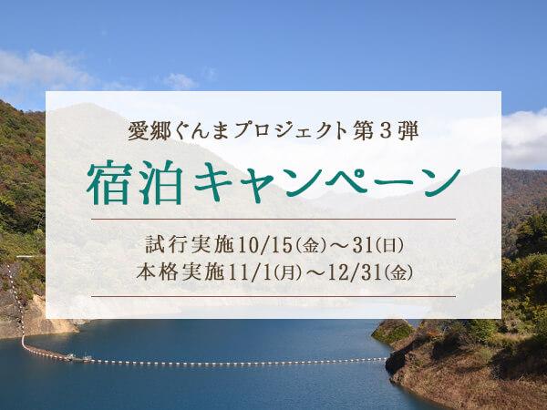 愛郷ぐんまプロジェクト第3弾